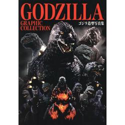 GODZILLA GRAPHIC COLLECTION ゴジラ造型写真集