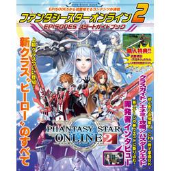 ファンタシースターオンライン2 EPISODE5 スタートガイドブック