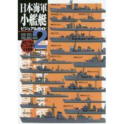 日本海軍小艦艇ビジュアルガイド(2) 護衛艦艇編 模型で再現 第二次大戦の日本艦艇
