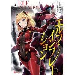エルフ・インフレーション(5)