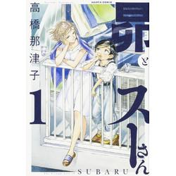 昴とスーさん(1)