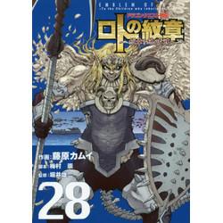 ドラゴンクエスト列伝 ロトの紋章~紋章を継ぐ者達へ~(28)