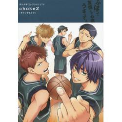 同人作家コレクション(276) choke(2)