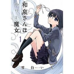 和泉さんはわりと魔女(1)