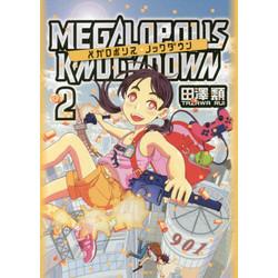 【中古】メガロポリス・ノックダウン (1巻) 全巻セット【状態:良い】