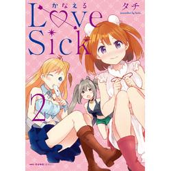 かなえるLoveSick(2)