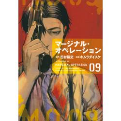 マージナル・オペレーション(9)