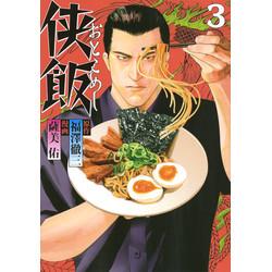 侠飯(3)