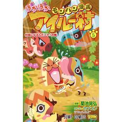 モンハン漫画 ぽかぽかアイルー村(5)