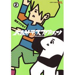 【中古】大森サティスファクション (1巻) 全巻セット【状態:良い】