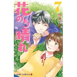 花のち晴れ~花男 Next Season~(7)
