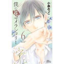 僕に花のメランコリー(6)