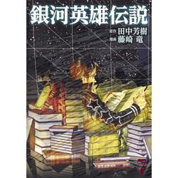 銀河英雄伝説(7)