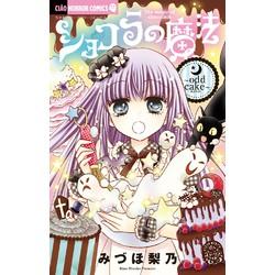 ショコラの魔法~odd cake~