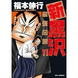 新黒沢 最強伝説(11)