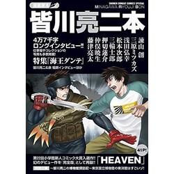 漫画家本(2) 皆川亮二本