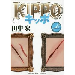 KIPPO(8)
