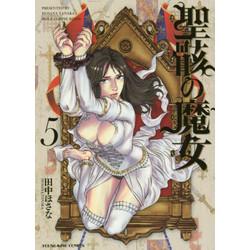 聖骸の魔女(5)