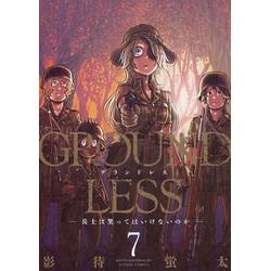 GROUNDLESS(7)