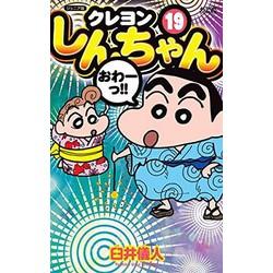 ジュニア版 クレヨンしんちゃん(19)