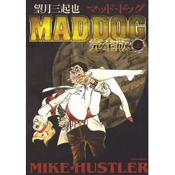 望月三起也 MAD DOG 完全版(上)