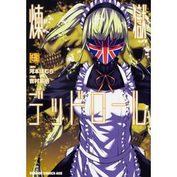 煉獄デッドロール(5)