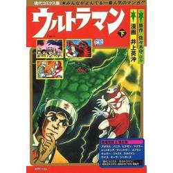 現代コミクス版ウルトラマン(下)