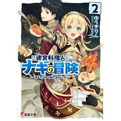 迷宮料理人ナギの冒険(2) ~消えた13区と新たなるレシピ~