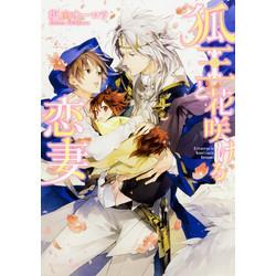 狐王と花咲ける恋妻