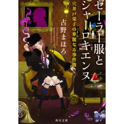 ドS探偵 穴井戸栄子セーラー服とシャーロキエンヌ
