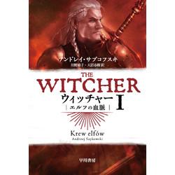 ウィッチャー(1) エルフの血脈