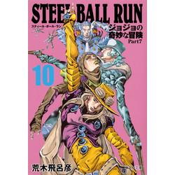 STEEL BALL RUN(10)