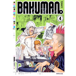 バクマン。(4)