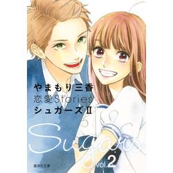 やまもり三香 恋愛Stories シュガーズ(2)