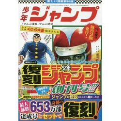 復刻版 週刊少年ジャンプ パック(1)