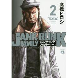 ジャンク・ランク・ファミリー (1-2巻 最新刊) 全巻セット