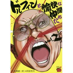 ドルフィンと愉快な仲間たち (1-2巻 最新刊) 全巻セット