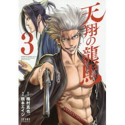 天翔の龍馬 (1-3巻 最新刊) 全巻セット