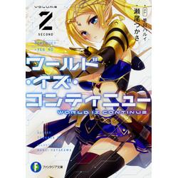 【ライトノベル】ワールド・イズ・コンティニュー (全2冊) 全巻セット