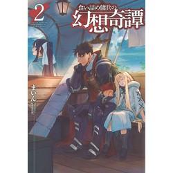 【ライトノベル】食い詰め傭兵の幻想奇譚 (全2冊) 全巻セット