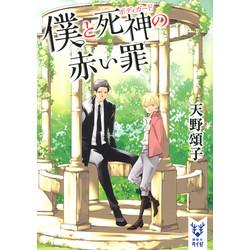 【ライトノベル】僕と死神(ボディーガード)シリーズ (全3冊) 全巻セット
