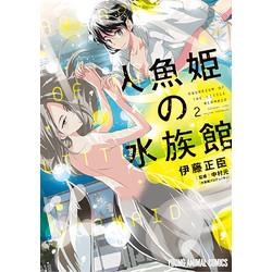 人魚姫の水族館 (1-2巻 全巻) 全巻セット