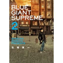 【中古】BLUE GIANT SUPREME (1巻) 全巻セット【状態:良い】