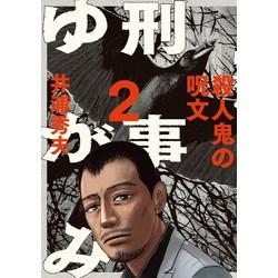 刑事ゆがみ (1-2巻 最新刊) 全巻セット