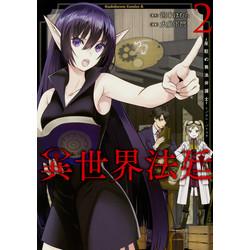 異世界法廷 〜反駁の異法弁護士〜 (1-2巻 最新刊) 全巻セット