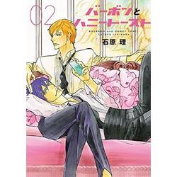 バーボンとハニートースト (1-2巻 最新刊) 全巻セット