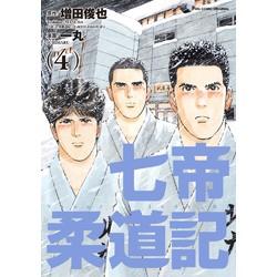 七帝柔道記 (1-4巻 最新刊) 全巻セット