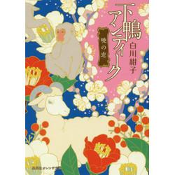 【ライトノベル】下鴨アンティーク (全6冊) 全巻セット