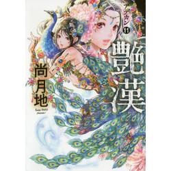 艶漢 (1-11巻 最新刊) 全巻セット