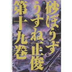 【中古】砂ぼうず (1-19巻) 全巻セット【状態:非常に良い】
